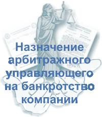 назначение арбитражного управляющего на банкротство юридического лица
